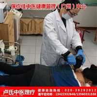 广州中医疗法培训班、卢氏中医传承