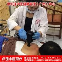 广州中医治疗颈椎体骨质增生,祖传中医疗法培训
