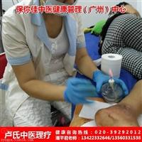 广州三高症理疗、保你佳中医健康管理(广州)中心