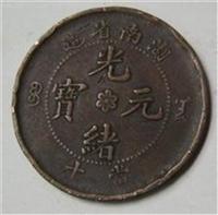 湖南省造光绪元宝铜币交易要去哪里好