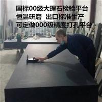 永安牌大理石工作台 高精度大理石平台 大理石平板平台