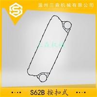 浙江三森EPDM橡胶垫换热器密封件S62B