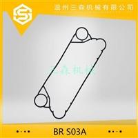 三森板式换热器密封垫橡胶条BRS03A