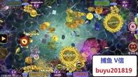 天津捕鱼电玩城平台