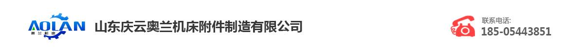 山东庆云奥兰机床附件制造有限公司