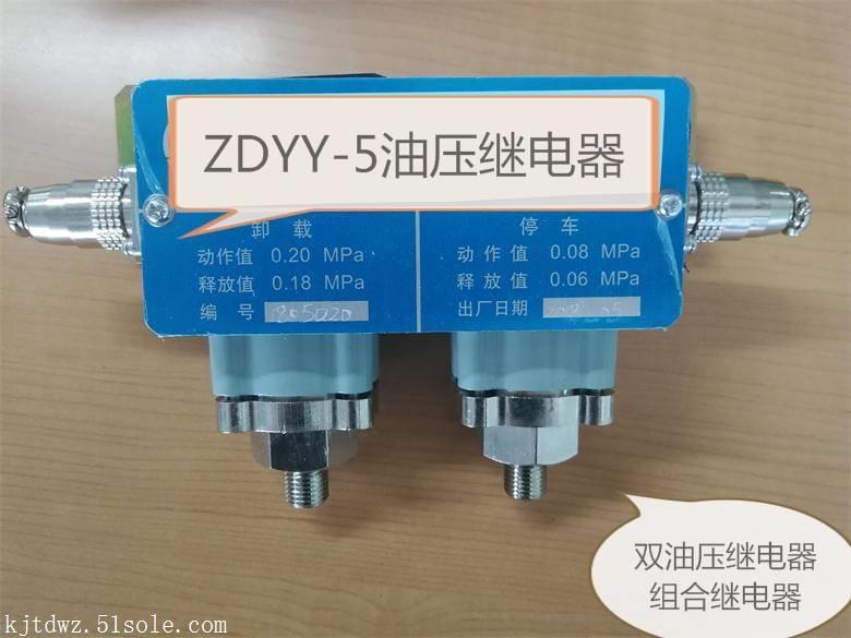 油压继电器ZDYY-2,ZDYJ-2,ZDYJ-3,ZDYY-4,ZDYY-5