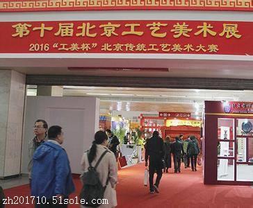2018北京文博会工艺美术精品展