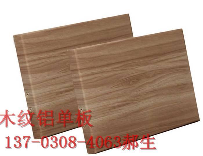 木纹铝单板厂家 免费提供样品
