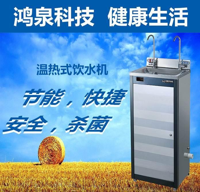 超低价节能饮水机品质保证鸿泉饮水机