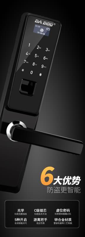 大斗智能门锁QT-Q501/平板