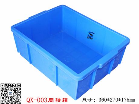 贵阳塑料周转箱 塑料胶箱 餐具消毒箱 面包箱 储物箱