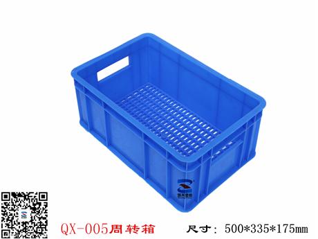 贵阳塑料周转箱 物流箱 汽车零部件箱 底部漏孔箱