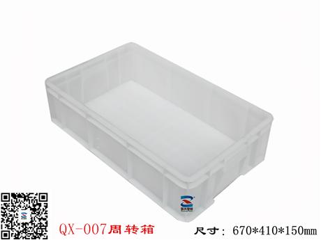贵阳塑料周转箱 贵阳餐具消毒箱 贵阳物流箱 贵阳零件箱