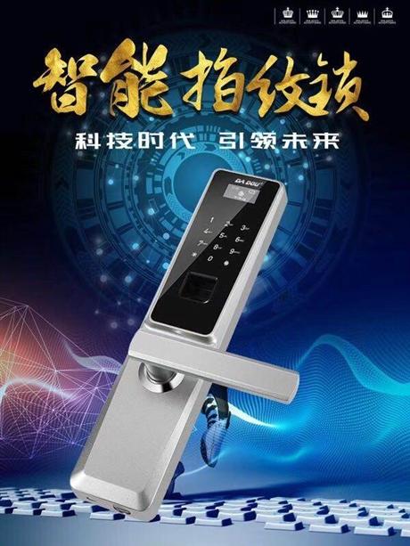 大斗智能门锁QT-Q501//平板