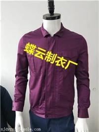 南京服装定做加工 工作服定做厂家  南京蝶云制衣厂