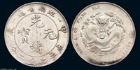 厦门哪里有鉴定大清银币宣统三年