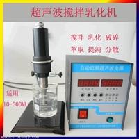 小功率實驗室超聲波乳化機