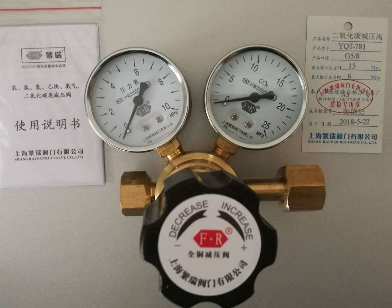 YQT-781大流量全铜二氧化碳减压阀