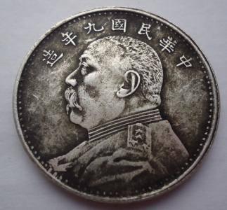 袁大头怎么鉴定孙中山开国纪念币价值古钱币免费鉴定