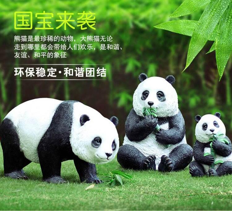 玻璃钢雕塑 景观雕塑 大熊猫雕塑