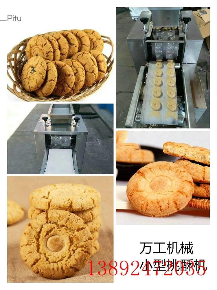 桃酥机厂家哪家性价比高 小型桃酥机厂家哪家好用 桃酥成型机