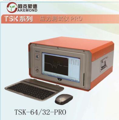 應力測試一體機TSK-64 -PRO原裝