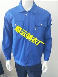 南京秋冬长袖工作服定做  工作服定做  南京蝶云制衣厂