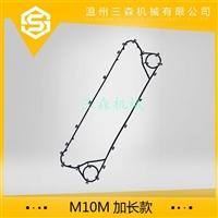 三森板式换热器橡胶垫密封配件M10M