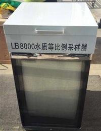 LB-8000水质采样器值得信赖