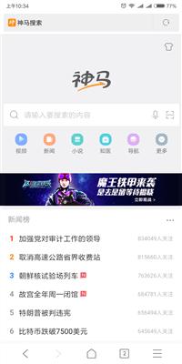 神马搜索/UC搜索/UC头条/搜索引擎推广/搜索推广
