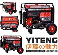 供应苏州同里6kw汽油发电机伊藤动力原装YT7600DCE-2