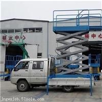 车载式升降平台高旺厂家质量优价格低