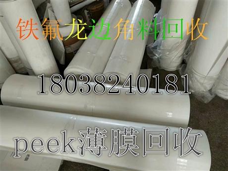 聚四氟乙烯长期回收FEP长期收购长期服务厂家