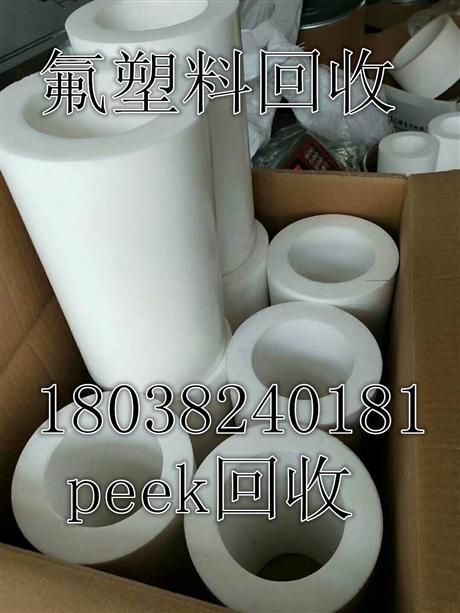 四氟乙烯回收东莞PTFE废料回收新报价