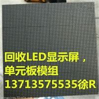 LED二手显示屏收购与销售