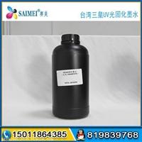 臺灣三皇理光噴頭軟硬性UV平板噴繪機墨水