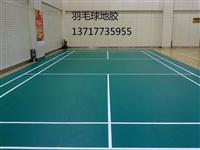 羽毛球场地设施 羽毛球馆塑胶地板pvc地板价格