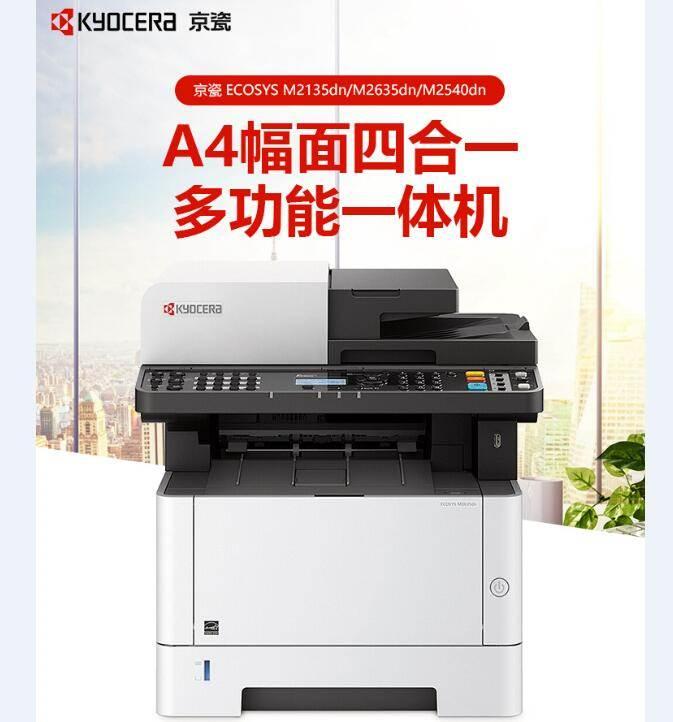 清远京瓷复印机出租报价清远京瓷复印机出租电话