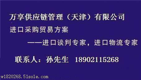 天津机场进口报关费用