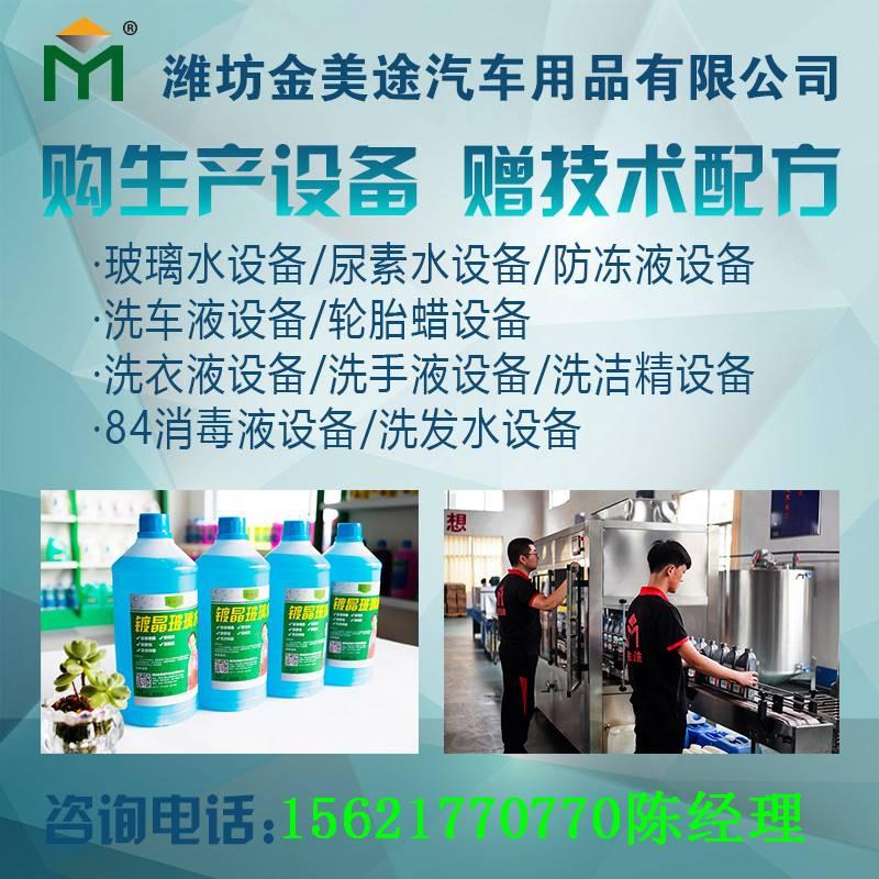 安徽供应玻璃水设备 防冻液设备 机头水设备 设备价格厂家直销