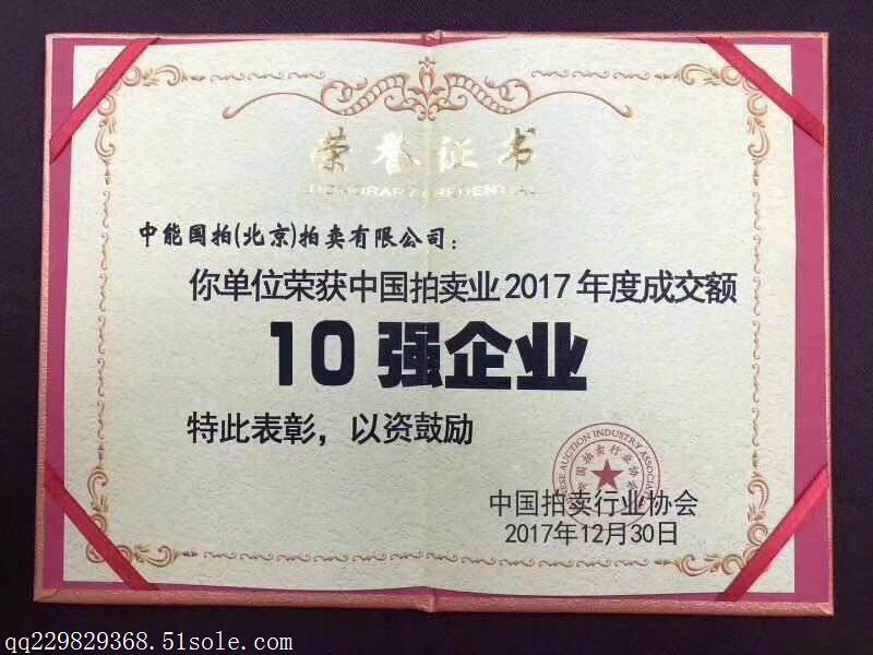 越窑瓷器鉴定出手 十强企业拍卖公司 联系李生