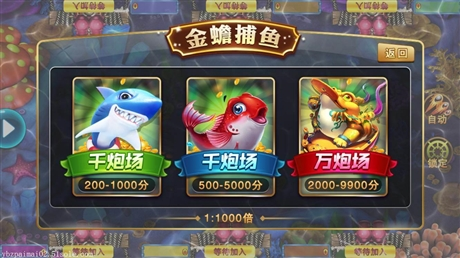 手机捕鱼游戏代理免费加盟