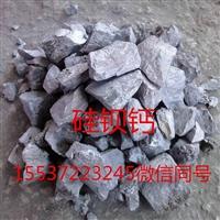 安阳宏晟生产厂家低价供应硅铝钡钙