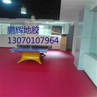 台球室塑胶地板 乒乓球塑胶地板安装