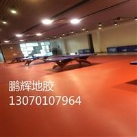 乒乓球室内地胶 乒乓球地胶颜色 乒乓球地胶安装 地胶铺设价格