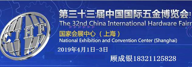 第三十三届中国国际五金  中国国际五金展