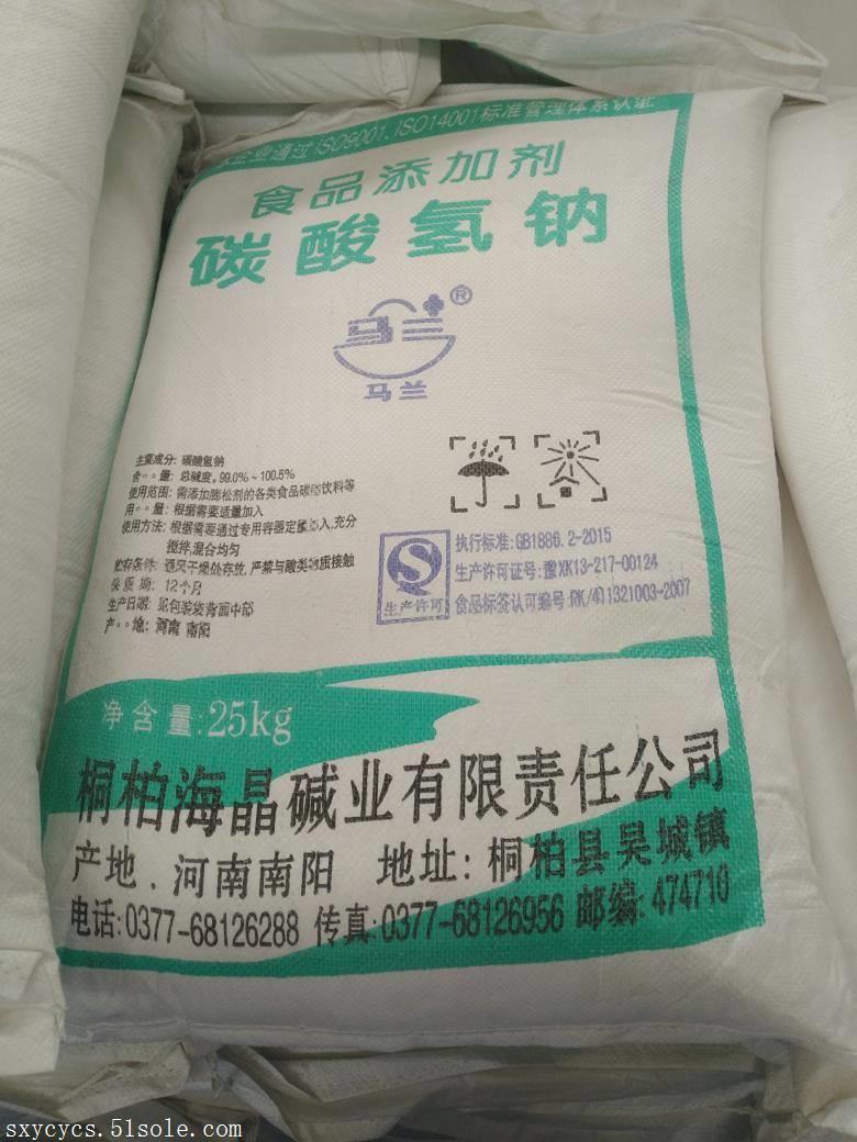 佛山市碳酸氢钠出厂价格