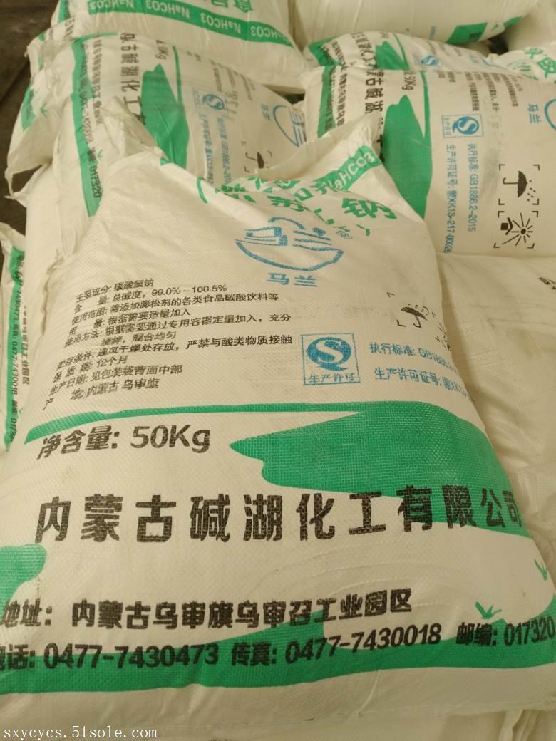 九江市食品级小苏打含量99价格表