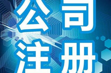 上海注册公司材料及流程
