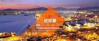 受监管二手设备上海解除海关监管